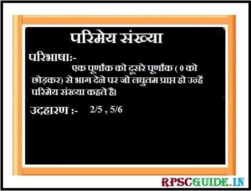 परिमेय संख्या किसे कहते हैं? What is Rational Number in Hindi