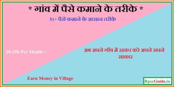 गांव में पैसे कमाने के तरीके   गांव में पैसे कैसे कमाएं (How to Earn Money In Village Area)