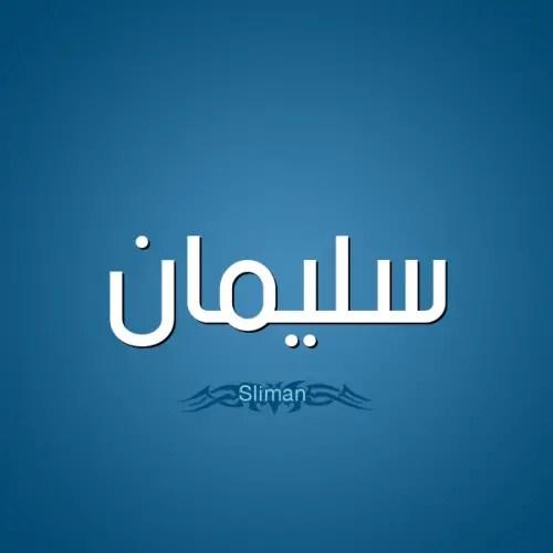 اسماء اولاد بحرف السين من القرآن