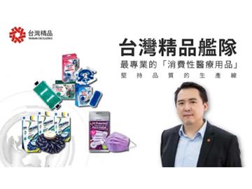 媒體專區   萊禮生醫科技股份有限公司