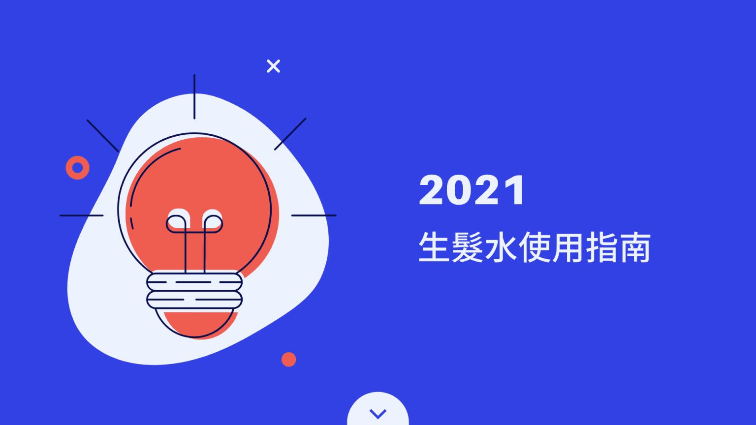 2021 生髮水使用指南