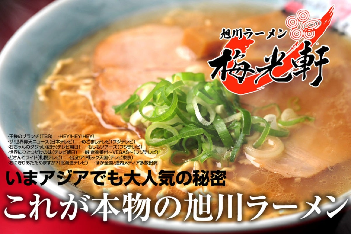 Baikohken Ramen 梅光軒 (Causeway Bay) delivery from Causeway Bay - Order with Deliveroo