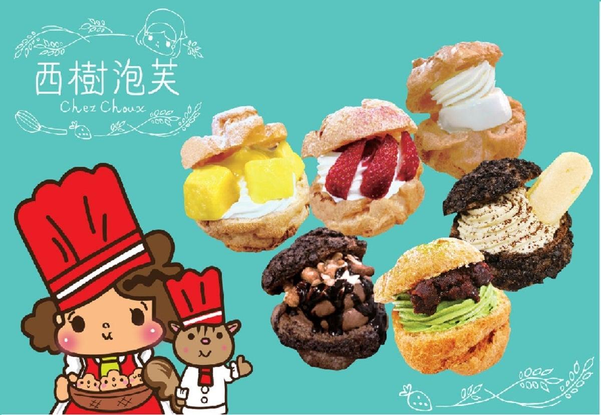 西樹泡芙 Chez Choux delivery from Tsim Sha Tsui - Order with Deliveroo