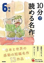 『10分で読める名作』で読書感想文 6年生「小僧の神様」