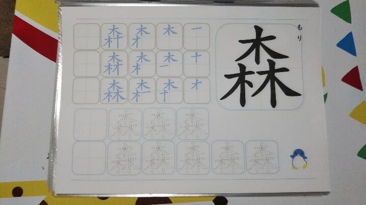 お名前練習帳【年長さん・小学1年生】