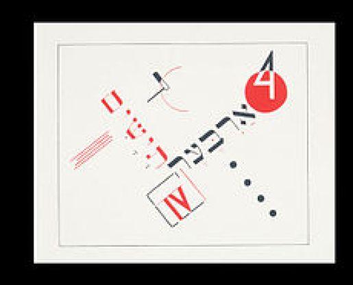 design_by_el_lissitzky_1922