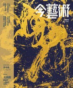 《典藏-今藝術 ARTCO》 Magazine Jannary 2015 issue – Get your digital copy