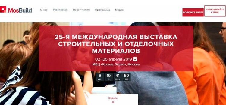 Выставка МосБилд