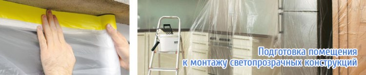 Подготовка квартиры к монтажу окон