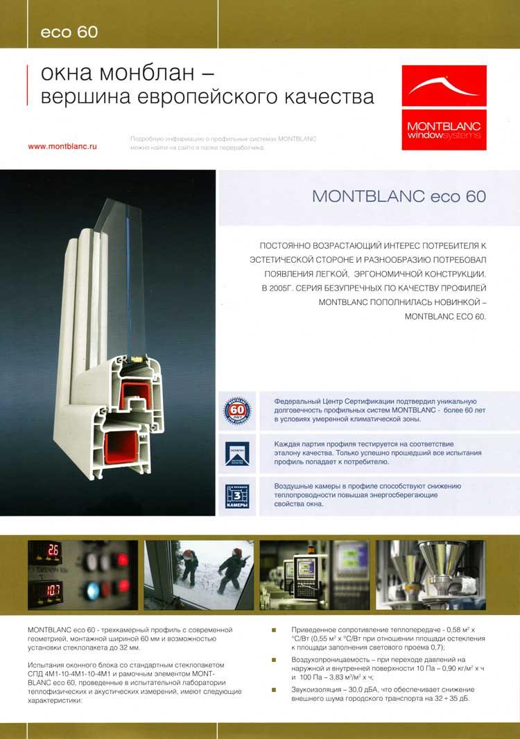 Монблан Эко трехкамерная пвх система для окон и дверей