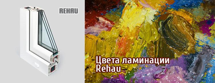 Цвета ламинации Рехау