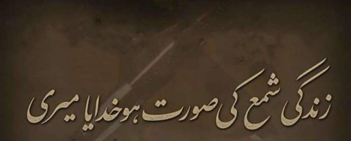 Zindagi Shama Ki Soorat Ho Khudaya Meri By Anaya Ahmad