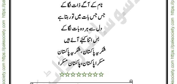 Muskra Pakistan Ayesha Ahmad