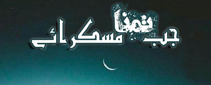 Jab Tamana Muskrae Episode 1 By Danyah Afreen and Abdul Rauf Adm