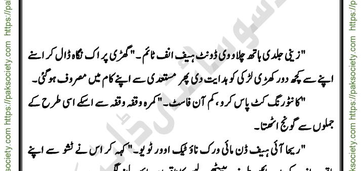 Jab Tamana Muskrae Episode 2 By Danyah Afreen and Abdul Rauf Adm