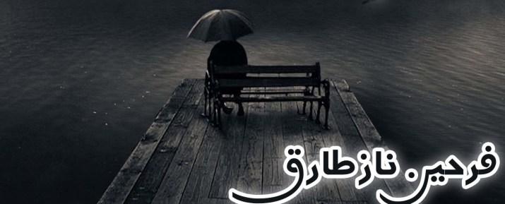 Shab E Yalda By Farheen Naz Tariq