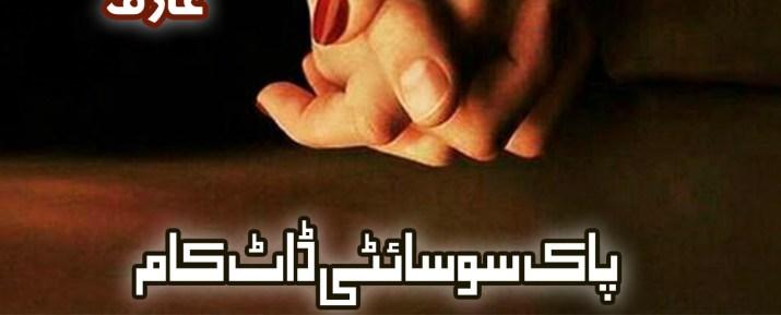 Hina Ka Chand He Wo By Hafiza Sobia Arif