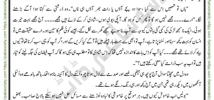 Tum Muhabbat Ka Istara Ho Episode 7 By Maria Yasir