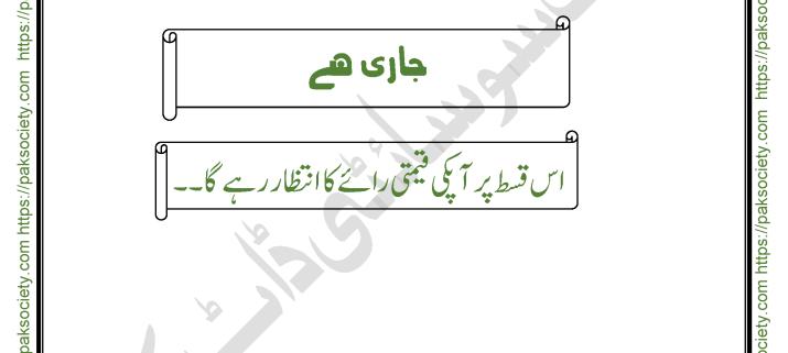 Kaanch Kay Khawab Rabeea Amjad