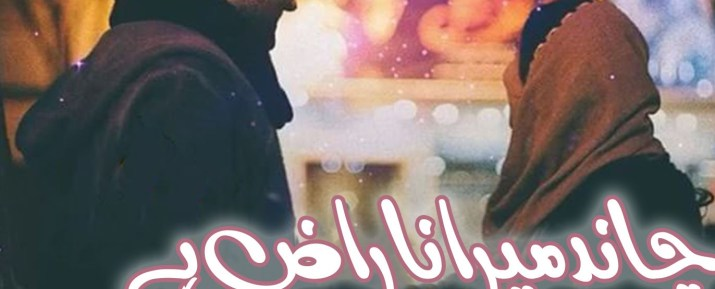 Chand Mera Naraz He By Rayeha Maryam