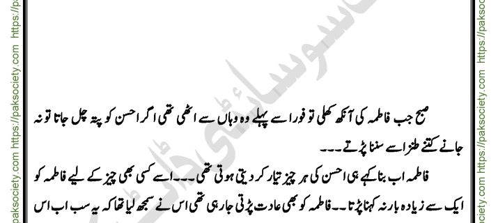 O Mere Shokh Sanam Episode 3 By Saiqa Abid Virk