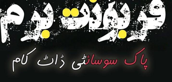 Qarboonat Barm Episode 1 By Samreen Shah