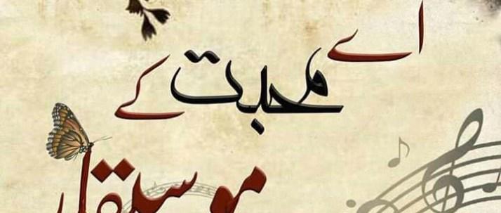 Aye Muhabbat Kay Mosiqaar Episode 1 By Tehreem Aman Ullah Bukhari