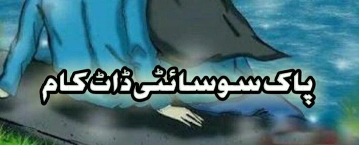 Sabar Kun By Tehreem Aman Ullah Bukhari