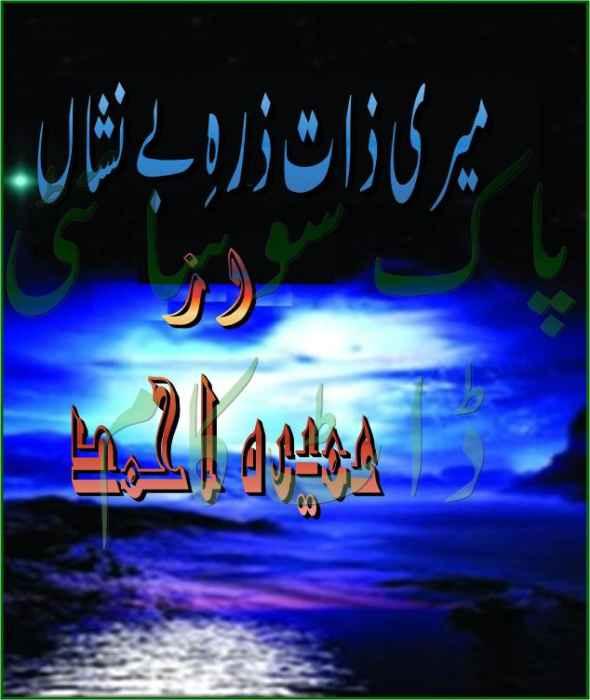 Meri Zaat Zarra-e-Be Nishan