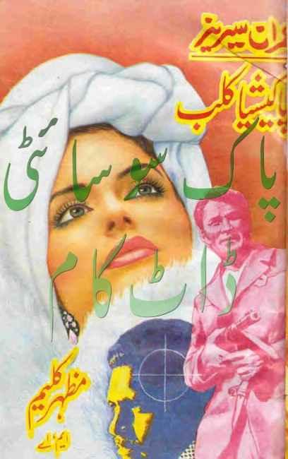 Pakishiya Club by Mazhar Kaleem