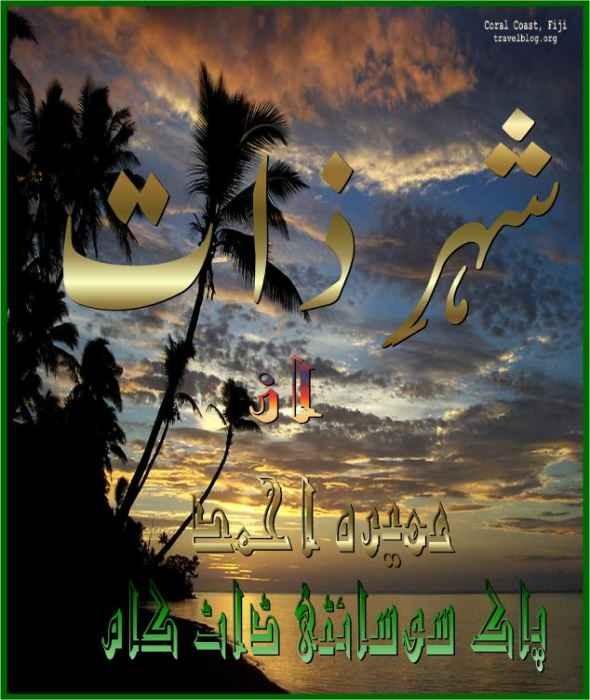 Shehr-e-Zaat By Umaira Ahmad