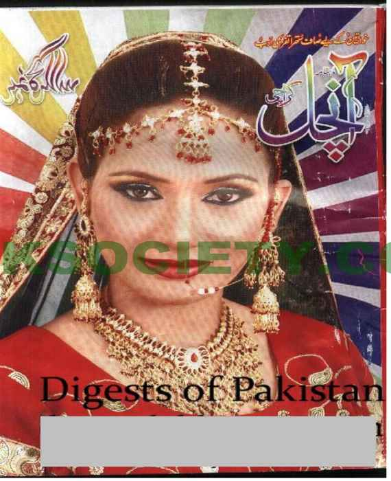 Anchal Digest April 2011