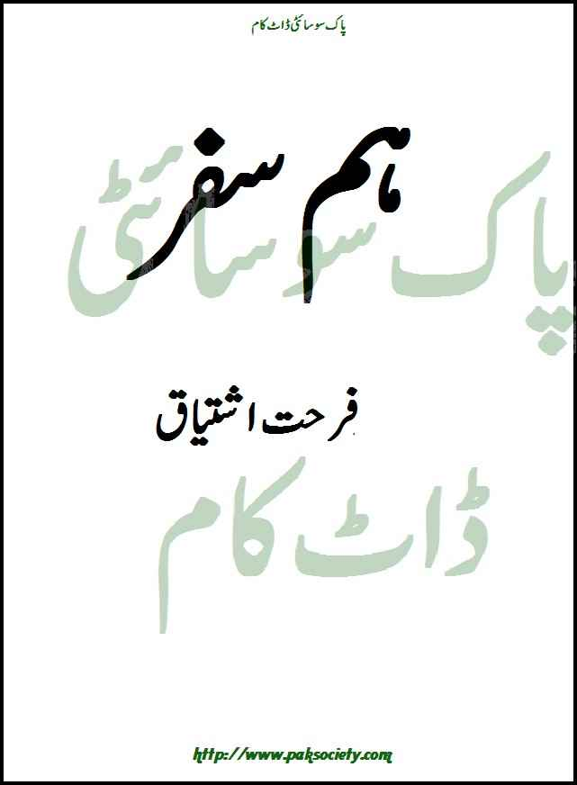 Hum Safar By Farhat Ishtiaq
