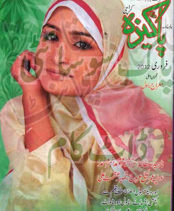 Pakeezah Digest February 2012