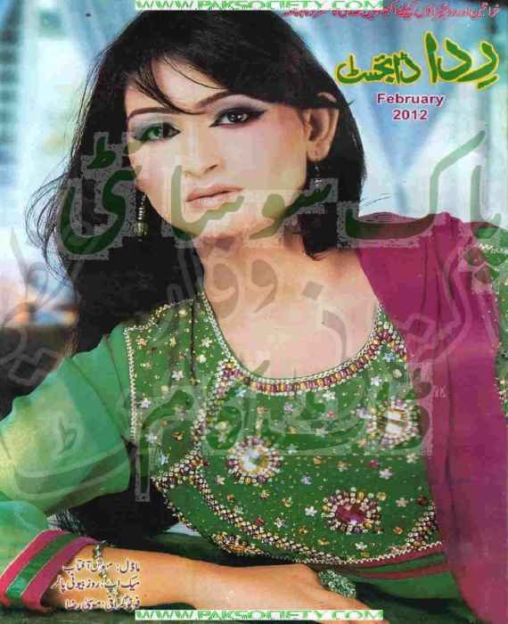 Rida-Digest-February-2012