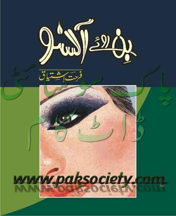 Bin Roye Aansoo by Farhat Ishtiaq