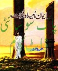 Iman Ummid or Mohabbat by Umera Ahmad