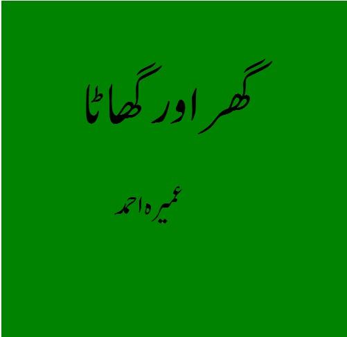 Ghar Aur Ghaata by Umaira Ahmed