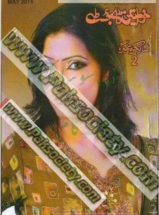 Khwateen Digest May 2011