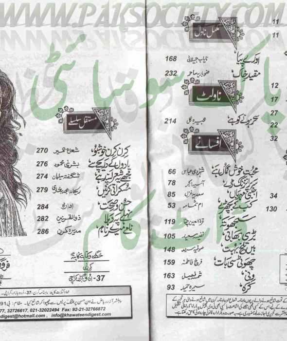 Kiran Digest Feb 2012 -fehrist