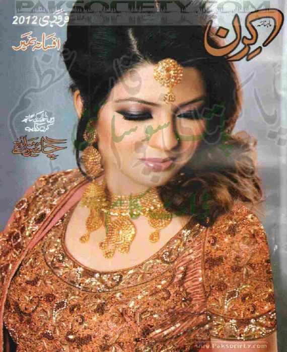 Kiran Digest Feb 2012