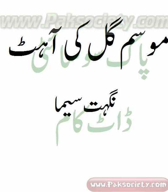 Musam Gul Ki Aahat