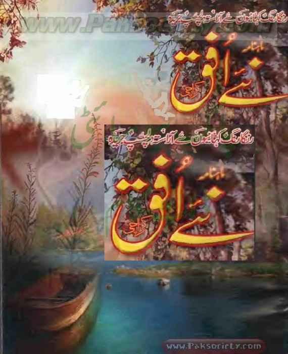 Naye Ufaq Digest March 2012
