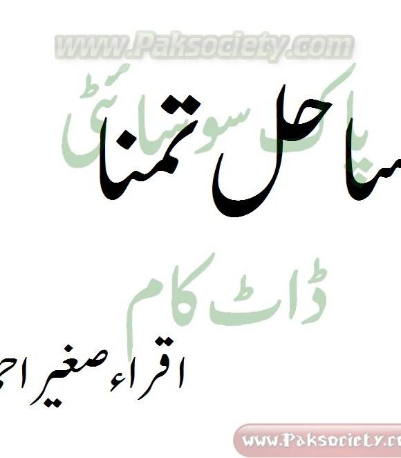 Sahil-e-Tamana