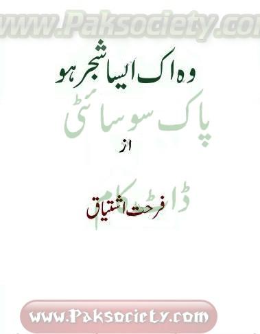 Woh Ik Aisa Shajar Ho by Farhat Ishtiaq