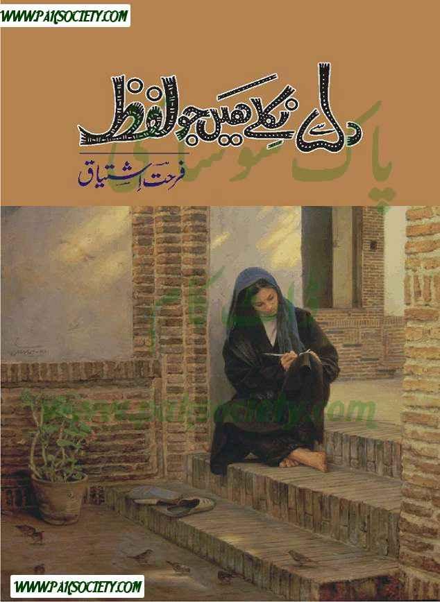 Dil Se Nikle Hain Jo Lafz By Farhat Ishtiaq