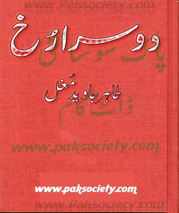 Dosra Rukh By Tahir Javaid Mughal