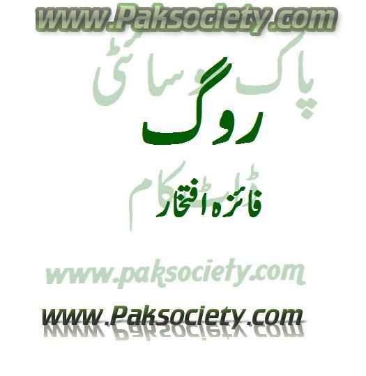 Rog By Faiza Iftikhar