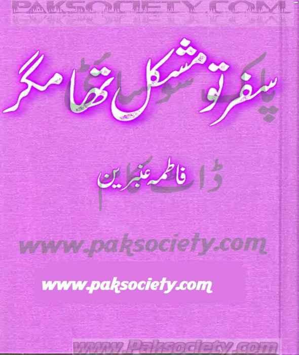 Safar To Mushkil tha Magar By Fatima Ambreen