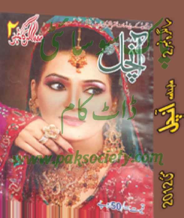 Aanchal Digest May 2012